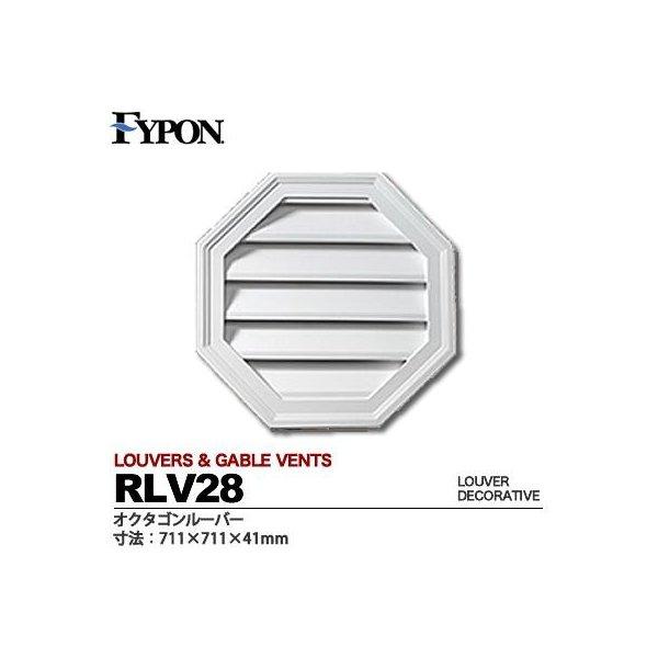 【FYPON】ファイポンオクタゴンルーバー OLV28