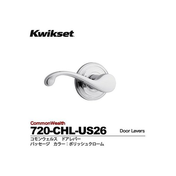 【Kwikset】クイックセットCommonWealth ドアレバーセットFunction:Privacy/Bed/Bathカラー:ポリッシュクローム730-CHL-US26
