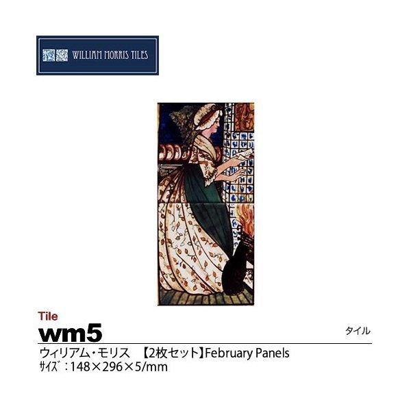 【William Morrisl】ウィリアムモリスタイルFebruary Panels2枚セット wm5