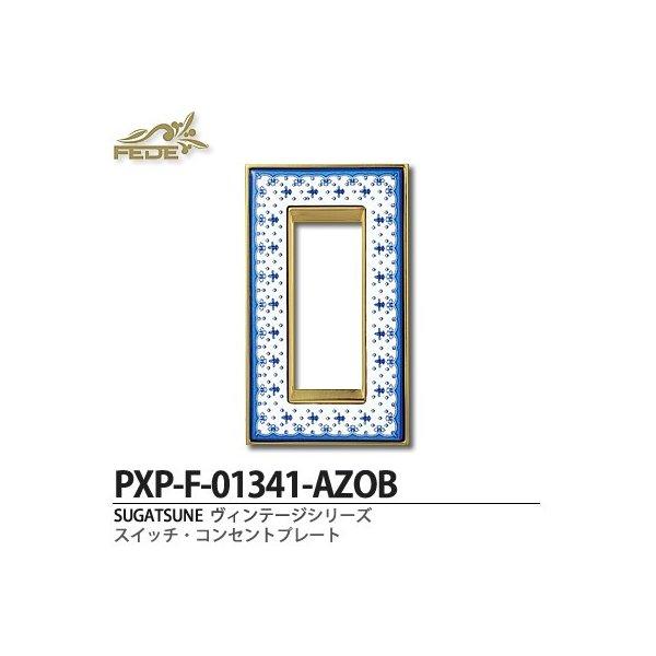 【SUGATSUNE】スガツネ スイッチ・コンセントプレートPXP型ヴィンテージポーセリン仕上:ブルーアイリス/ブライトクローム