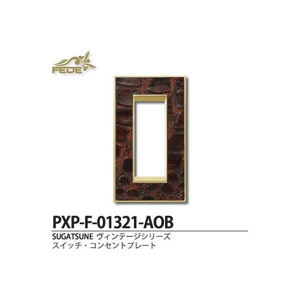 【SUGATSUNE】スイッチ・コンセントプレートPXP型ヴィンテージタペストリー仕上:アリココブラウン/ブライトゴールド