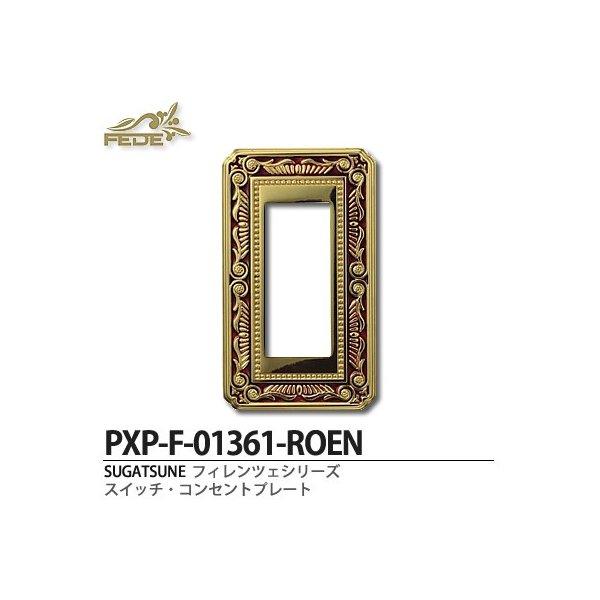 【SUGATSUNE】スガツネスイッチ・コンセントプレートPXP型フィレンツェシリーズ色:ルビー レッド