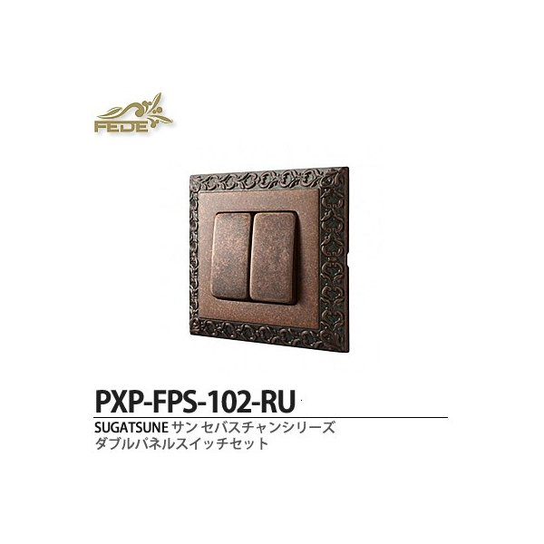 【SUGATSUNE】スガツネダブルパネルスイッチセットサンセバスチャンシリーズ 色:ラスティックカッパー