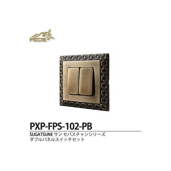 【SUGATSUNE】スガツネダブルパネルスイッチセットサンセバスチャンシリーズ色:ブライト パティナ