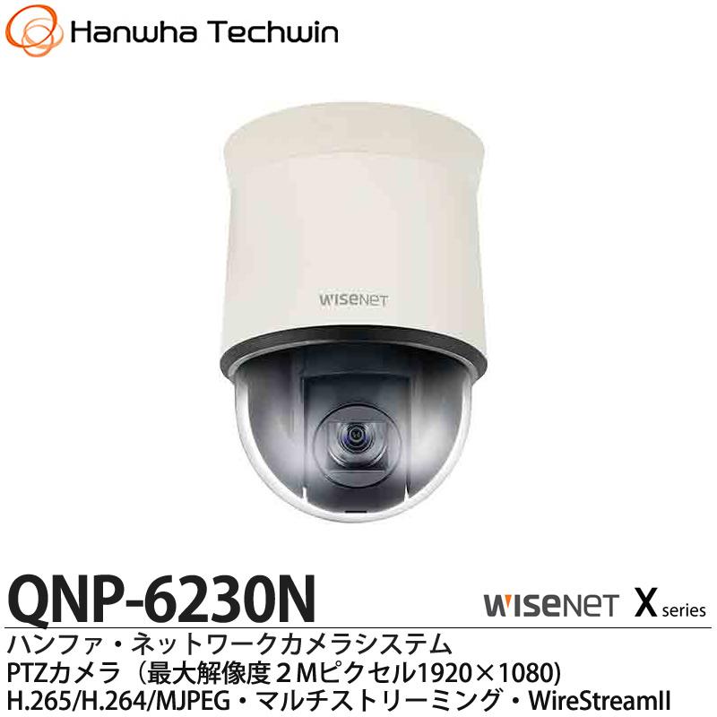 【Hanwha Techwin】ハンファ・ネットワークシステムPTZカメラ(最大解像度2Mピクセル1920×1080)H.265/H.264/MJPEG・マルチストリーミング・WireSteam2QNP-6230N【メーカー直送】