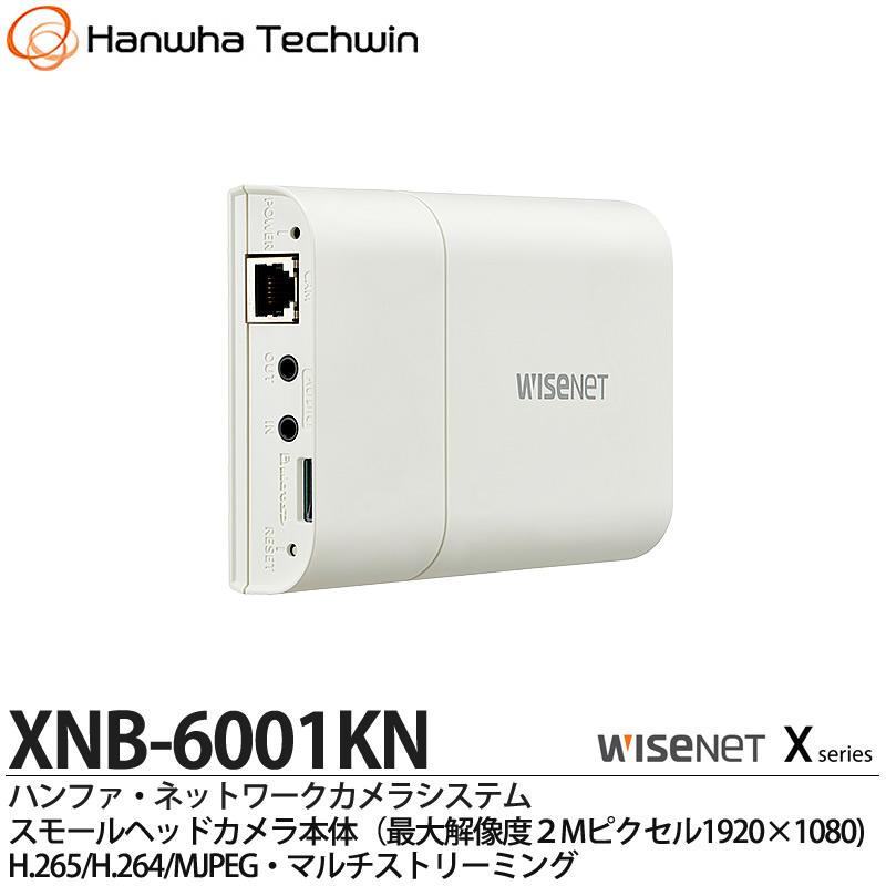 【Hanwha Techwin】ハンファ・ネットワークシステムスモールヘッドカメラ本体(最大解像度2Mピクセル1920×1080)H.265/H.264/MJPEG・マルチストリーミング・WireSteam2XNB-6001KN【メーカー直送】