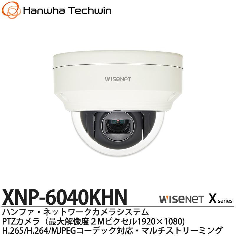 【Hanwha Techwin】ハンファ・ネットワークシステムPTZカメラ(最大解像度2Mピクセル1920×1080)H.265/H.264/MJPEGコーデック対応・マルチストリーミング・WireSteam2XNP-6040KHN【メーカー直送】