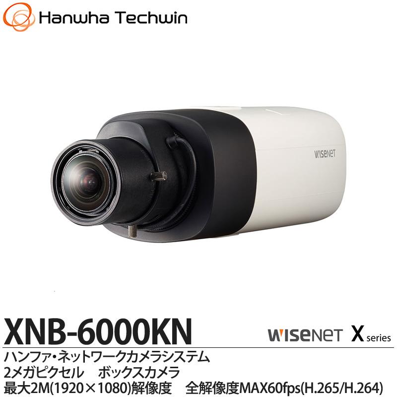 【Hanwha Techwin】ハンファ・ネットワークシステム2メガピクセル ボックスカメラ最大2M(1920×1080)解像度全解像度MAX(H.265/H.264)XNB-6000KN【メーカー直送】
