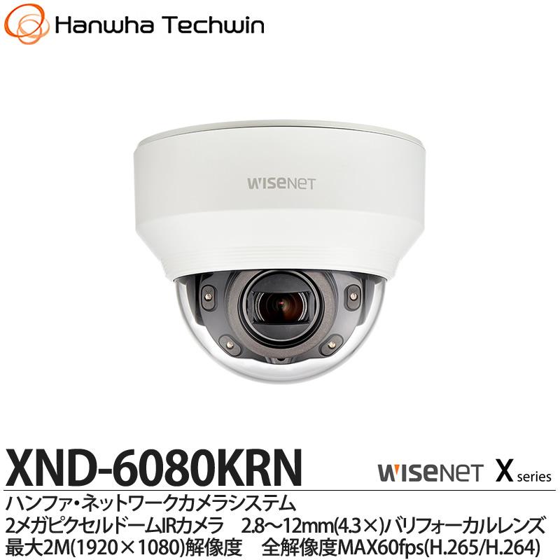 【Hanwha Techwin】ハンファ・ネットワークカメラシステム2メガピクセル ドーム IRカメラ2.8~12mm(4.3×)バリフォーカルレンズ最大2M(1920×1080)解像度全解像度MAX60fps(H.265/H.264)XND-6080KRN【メーカー直送】