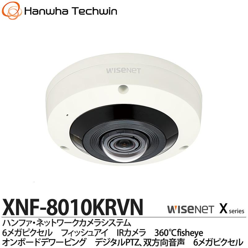 【Hanwha Techwin】ハンファ・ネットワークカメラシステム6メガピクセル フィッシュアイ IRカメラ360℃ fisheyeオンボードデワーピングデジタルPTZ,双方向音声6メガピクセルXNF-8010KRVN【メーカー直送】