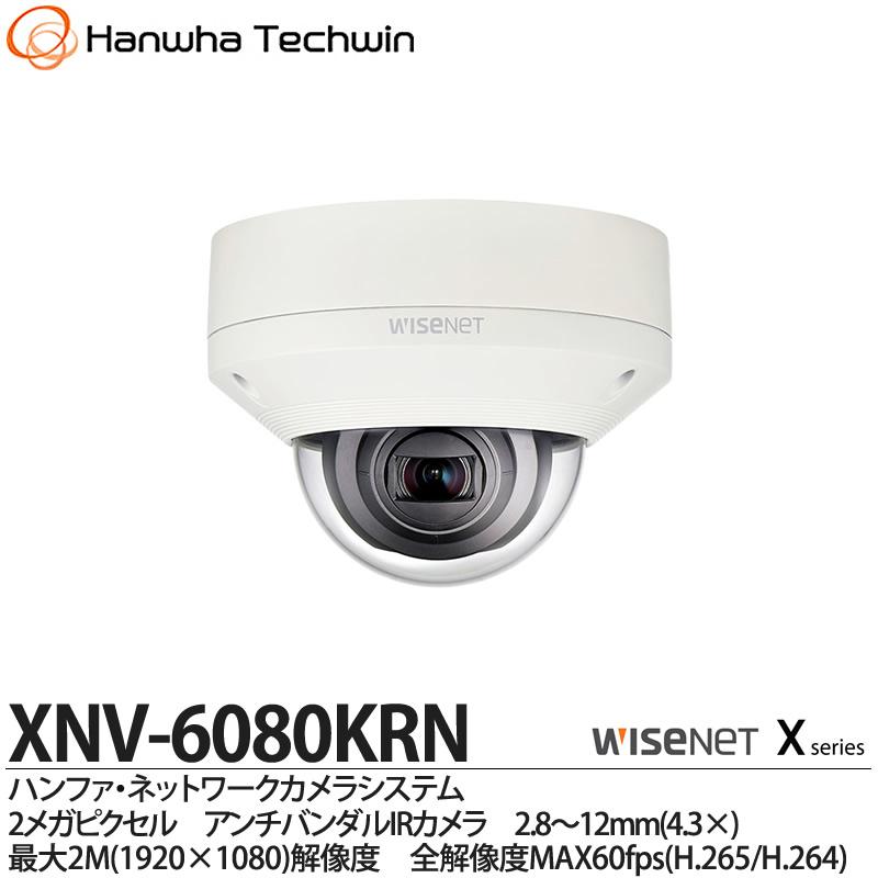 【Hanwha Techwin】ハンファ・ネットワークシステム2メガピクセル アンチバンタルIRカメラ2.8~12mm(4.3×)最大2M(1920×1080)解像度全解像度MAX60fps(H.265/H.264)XNV-6080KRN【メーカー直送】