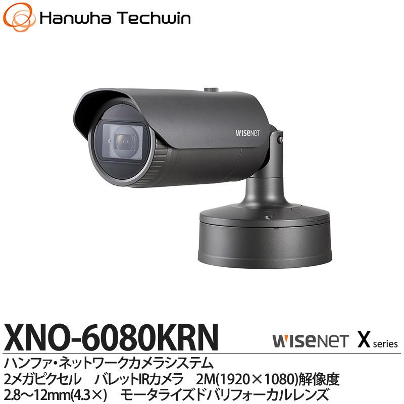 人気絶頂 【Hanwha Techwin】ハンファ・ネットワークカメラシステム2メガピクセル バレット IRカメラ2M(1920×1080)解像度2.8~12mm(4.3×)モータライズドバリフォーカルレンズXNO-6080KRN【Hanwha【メーカー直送】, フリースタイルジャパン:01bc66af --- experiencesar.com.ar