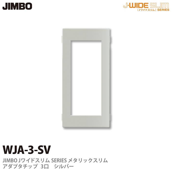 内祝い JIMBO J-WIDE SLIM シリーズ アダプタチップ メーカー公式ショップ 3口WJA-3 SLIMシリーズメタリックスリムアダプタチップアダプタチップ SV 神保電器J-WIDE