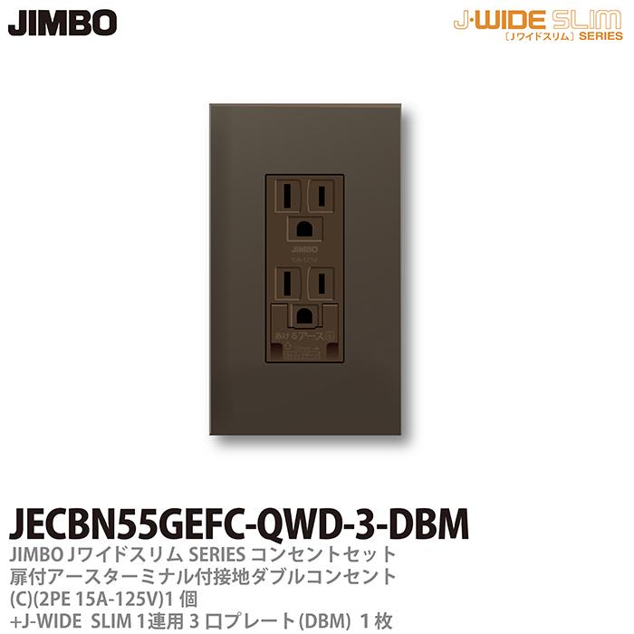 コンセント 激安挑戦中 プレート組み合わせセット JIMBO SLIMコンセント SALENEW大人気! プレート組み合わせセット埋込アースターミナル付扉付接地ダブルコンセント+コンセントプレート1連用スクエアJECBN55GEFC-QWD-3-DBM 神保電器J-WIDE