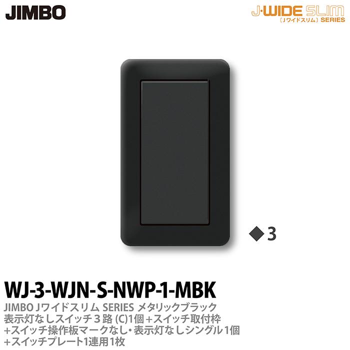 JIMBO ◇限定Special Price J-WIDE SLIM Jワイドスリムシリーズ 神保電器J-WIDE スイッチ 表示灯付シングル-1個+スイッチプレート1連用-1枚WJ-3-WJN-S-NWP-1-MBK ブラックメタリック表示灯なしスイッチ3路 誕生日 お祝い -1個+スイッチ取付枠+スイッチ操作板+マークなし プレート組み合わせセット C