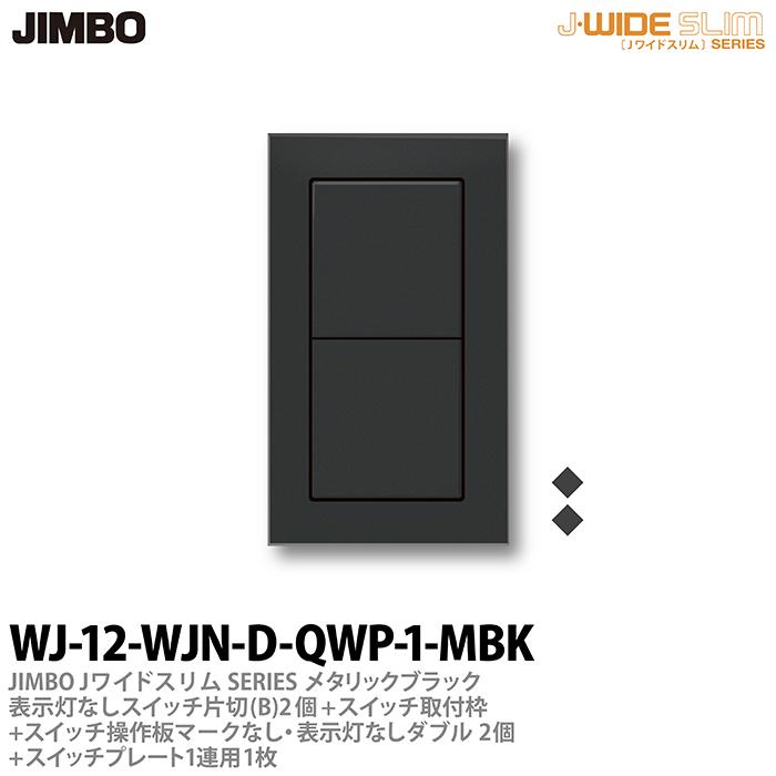 JIMBO J-WIDE SLIM Jワイドスリムシリーズ 高級品 神保電器J-WIDE スイッチ 表示灯なしダブル-2個+スイッチプレート1連用-1枚WJ-12-WJN-D-QWP-1-MBK ブラックメタリック表示灯なしスイッチ片切 B 卓出 -2個+スイッチ取付枠+スイッチ操作板+マークなし プレート組み合わせセット