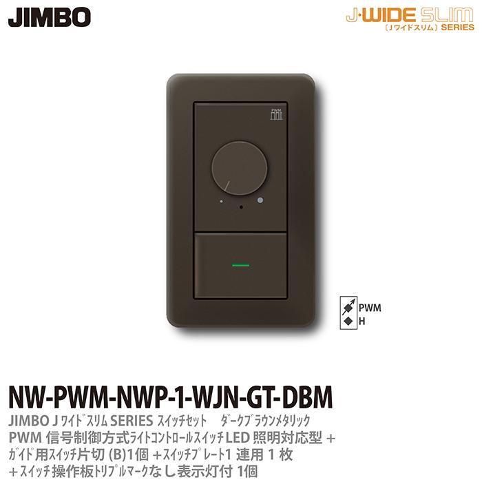 J-WIDE SLIM ライトコントロール組合わせセット OUTLET SALE SLIMメタリックスリムライトコントロール組合わせセットPWM信号制御方式ライトコントロール+ガイド用片切スイッチ1個+操作板トリプルマークなし表示灯付1個+スイッチプレート1連用1枚ダークブラウンNW-PWM-NWP-1-WJN-GT-DBM JIMBO 賜物