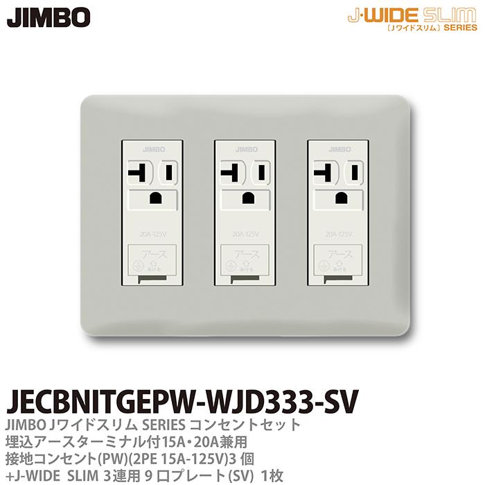 コンセント プレート組み合わせセット JIMBO 神保電器J-WIDE SLIMコンセント 即納 SV 20A兼用接地コンセント3個+コンセントプレート3連用9口 プレート組み合わせセット埋込アースターミナル付15A JECBNITGEPW-WJD333-SV 早割クーポン