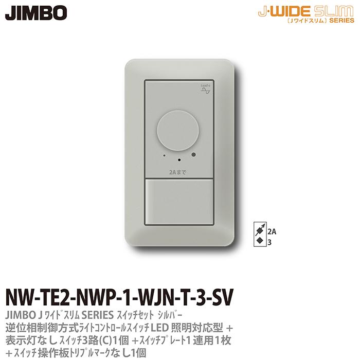 新品未使用正規品 チープ J-WIDE SLIM ライトコントロール組合わせセット SLIMメタリックスリム組合わせセット逆位相制御方式ライトコントロール+3路スイッチ1個+操作板トリプルマークなし表示灯なし1個+スイッチプレート1連用1枚シルバーNW-TE2-NWP-1-WJN-T-3-SV JIMBO