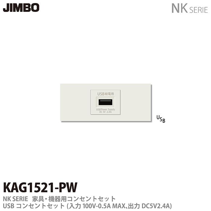 情熱セール USBコンセントセット JIMBO 神保電器NK SERIE家具 機器用コンセント 正規認証品 新規格 スイッチセットUSBコンセントセットKAG1521 PW