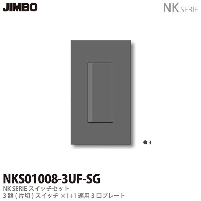 NKシリーズスイッチとプレートの組み合わせセット JIMBO NKシリーズスイッチ プレート組合わせセット3路 スイッチシングルセット 片切 当店一番人気 1連用3口プレート色:ソリッドグレーNKS01008-3UF-SG 激安 激安特価 送料無料