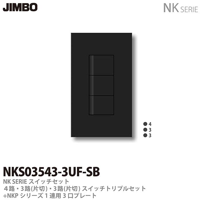 NKシリーズスイッチとプレートの組み合わせセット JIMBO NKシリーズスイッチ プレート組合わせセット4路 国内送料無料 直送商品 スイッチトリプルセット 片切 3路 1連用3口プレート色:ソフトブラックNKS03543-3UF-SB