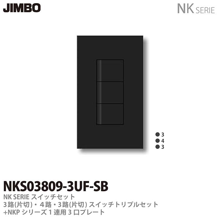 NKシリーズスイッチとプレートの組み合わせセット JIMBO デポー NKシリーズスイッチ プレート組合わせセット3路 片切 1連用3口プレート色:ソフトブラックNKS03809-3UF-SB 3路 トレンド スイッチトリプルセット 4路