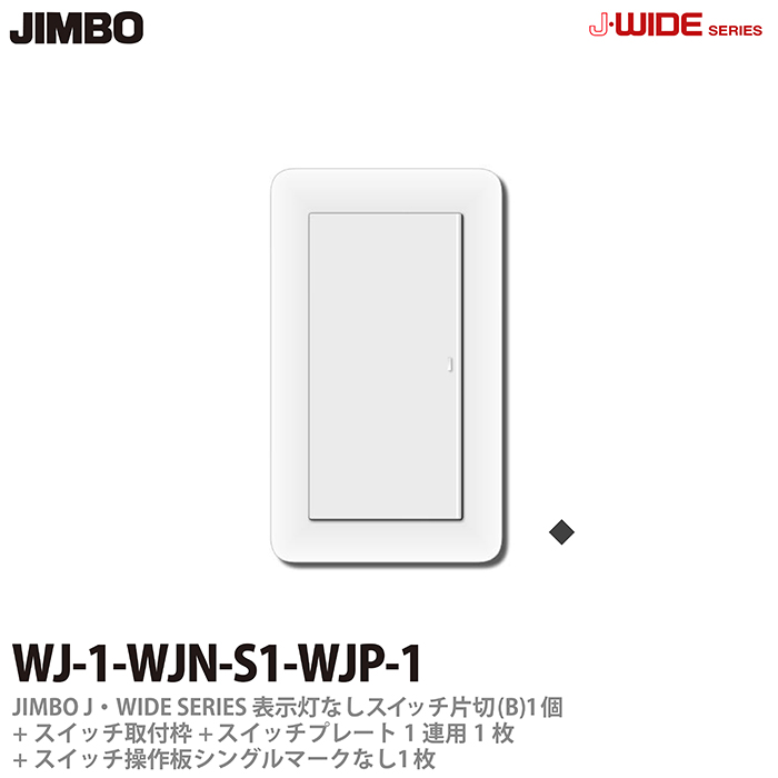 JIMBO J-WIDE SERIES Jワイドシリーズ 神保電器J-WIDE SERIESJワイドシリーズ 爆買いセール スイッチ B スイッチ操作板シングルマークなし スイッチ取付枠 全国どこでも送料無料 表示灯なしスイッチ片切 プレート組み合わせセット スイッチプレート1連用WJ-1-WJN-S1-WJP-1