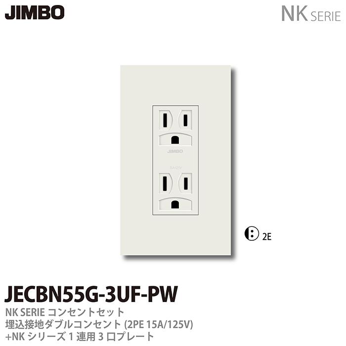 NKシリーズコンセントとプレートの組み合わせセット 本物 JIMBO NKシリーズコンセント プレート組合わせセット埋込接地ダブルコンセント 125V 2PE15A 1連用3口プレート色:ピュアホワイトJECBN55G-3UF-PW 通販 激安◆