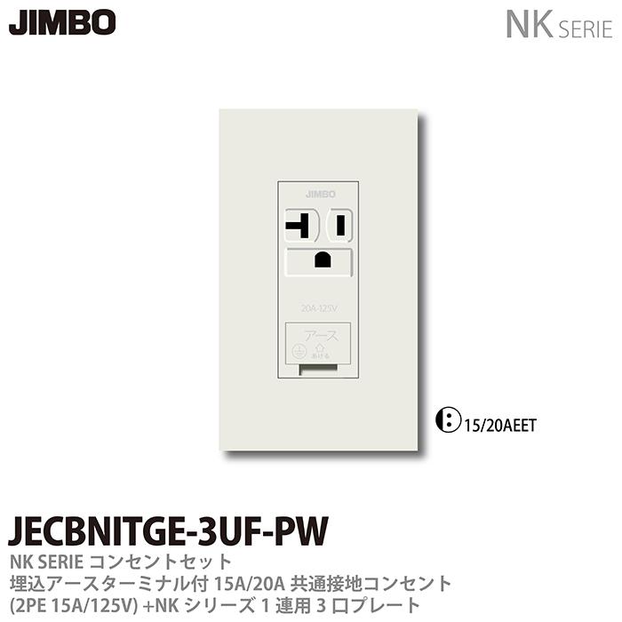 NKシリーズコンセントとプレートの組み合わせセット JIMBO NKシリーズコンセント 店内限界値引き中&セルフラッピング無料 プレート組合わせセット埋込アースターミナル付15A 1連用3口プレート色:ピュアホワイトJECBNITGE-3UF-PW 20A接地コンセント 2PE15A 125V 日本全国 送料無料