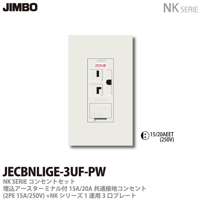 NKシリーズコンセントとプレートの組み合わせセット JIMBO 卓越 割引 NKシリーズコンセント プレート組合わせセット埋込アースターミナル付15A 250V 20A共用接地コンセント 1連用3口プレート色:ピュアホワイトJECBNLIGE-3UF-PW 2PE15A