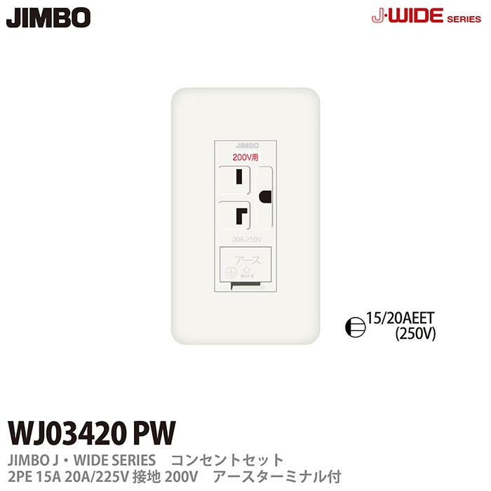 J WIDEシリーズ コンセントセット PW WIDEシリーズコンセントセットセット接地200Vアースターミナル付WJ03420 超定番 JIMBO 新着セール