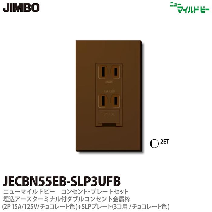 JIMBO ニューマイルドビーチョコレート色器具 ニューマイルドビーチョコレート色器具コンセント プレート組み合わせセット埋込アースターミナル付ダブルコンセント金属枠 格安SALEスタート 2P15A125V JECBN55EB-SLP3UFB チョコレート色 驚きの価格が実現 埋込取付枠 SLPプレート 3コ用チョコレート色
