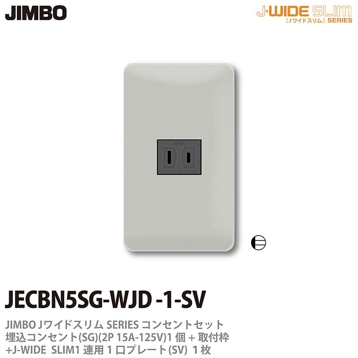 売却 コンセント 海外並行輸入正規品 プレート組み合わせセット JIMBO SLIMコンセント プレート組み合わせセット埋込シングルコンセント+取付枠+コンセントプレート1連用1口JECBN5SG-WJD-1-SV 神保電器J-WIDE