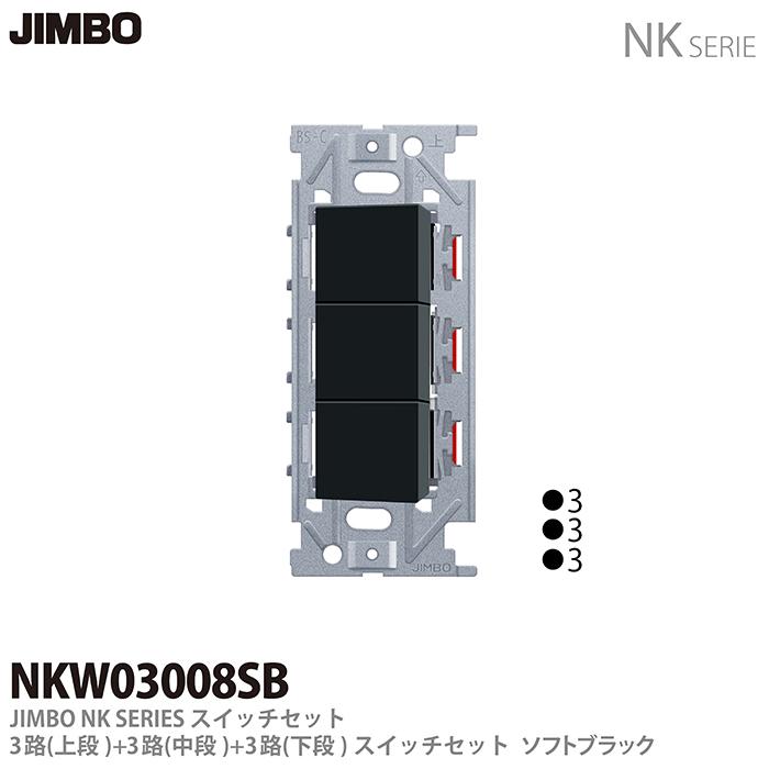 感謝価格 JIMBO セットアップ NKシリーズ スイッチセット NKシリーズ配線器具NKシリーズ適合器具3路スイッチトリプルセットNKW03008 SB