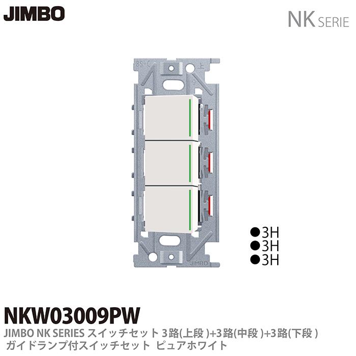 JIMBO NK SERIE NKシリーズ配線器具NKシリーズ適合器具3路ガイドランプ付きスイッチトリプルセットNKW03009 ガイドランプ付スイッチセット 年中無休 PW 使い勝手の良い
