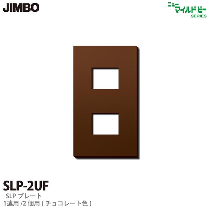 JIMBO ニューマイルドビーシリーズ SLPプレート ニューマイルドビーシリーズSLPプレート 新色追加して再販 チョコ色 2コ用SLP-2UF チョコ 買い物 1連用