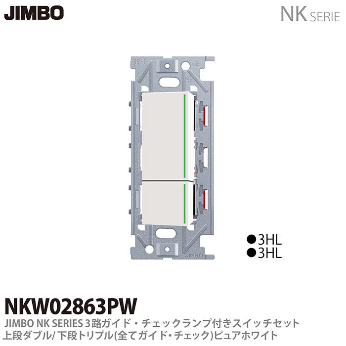 JIMBO NKシリーズ 超定番 スイッチセット NKシリーズ配線器具3路ガイド 色:ピュアホワイト チェックランプ付スイッチセットダブルNKW02863 PW オンラインショッピング