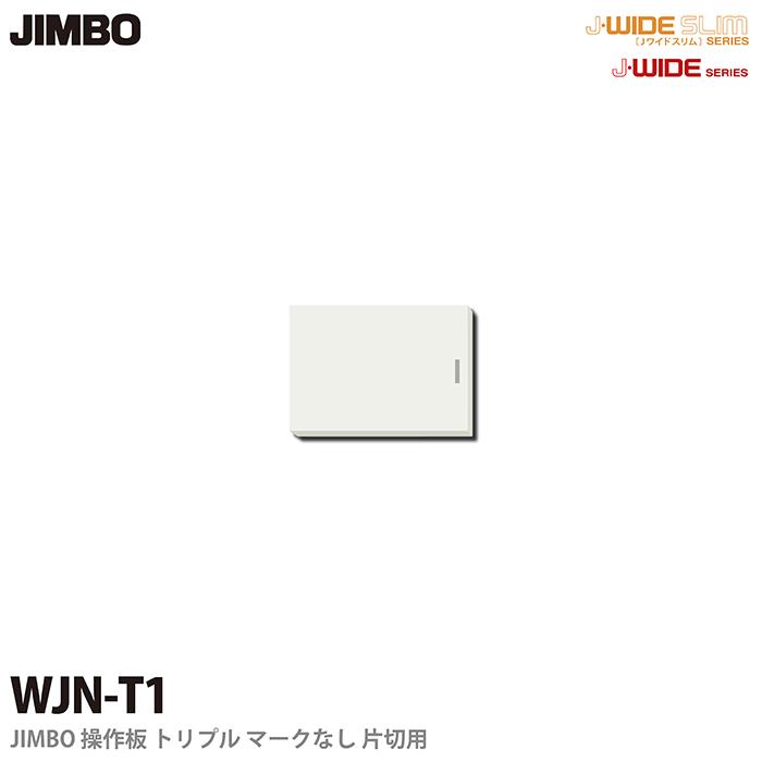 JIMBO J-WIDEシリーズ スイッチ操作板 トリプルマークなし片切用WJN-T1 価格交渉OK送料無料 新作 大人気 J-WIDEシリーズ配線器具操作板