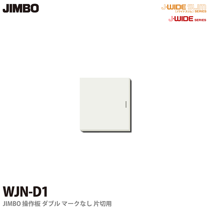 JIMBO J-WIDEシリーズ スイッチ操作板 豊富な品 J-WIDEシリーズ配線器具操作板 ダブルマークなし片切用WJN-D1 価格 交渉 送料無料