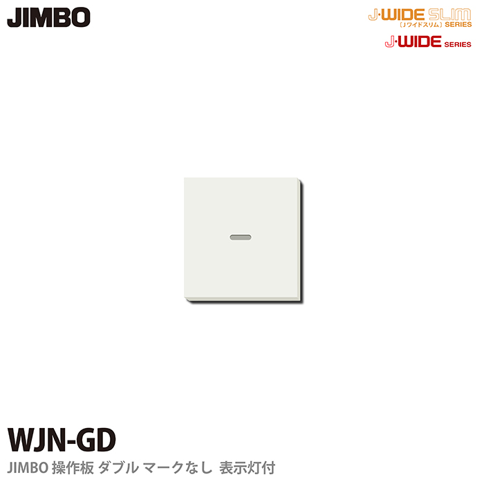 JIMBO 内祝い J-WIDEシリーズ スイッチ操作板 J-WIDEシリーズ配線器具操作板 引出物 ダブルマークなし表示灯付WJN-GD