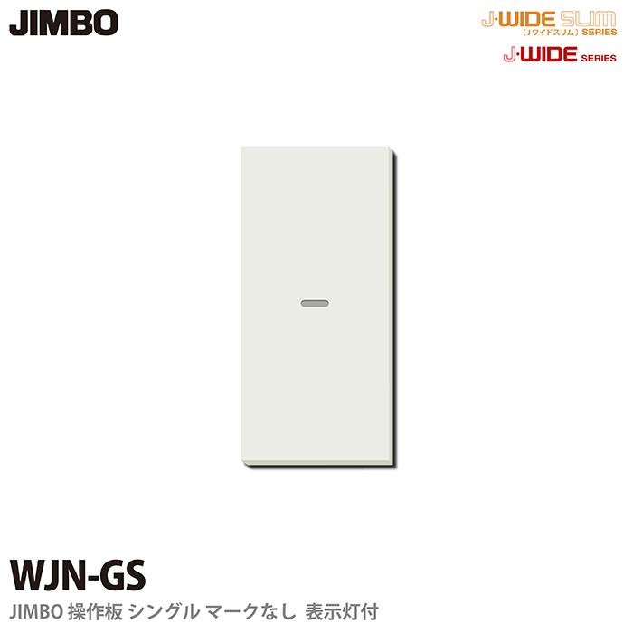 JIMBO J-WIDEシリーズ 倉 スイッチ操作板 日本メーカー新品 J-WIDEシリーズ配線器具操作板 シングルマークなし表示灯付WJN-GS