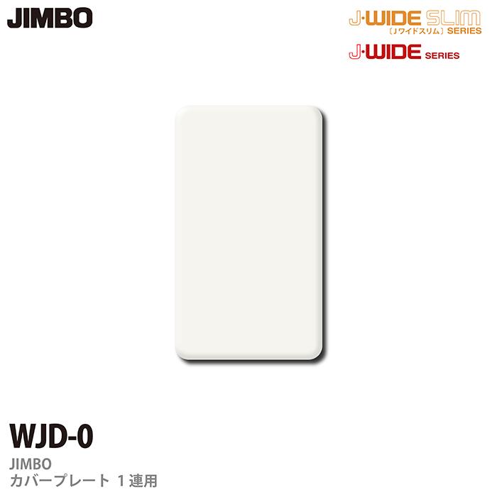 JIMBO J-WIDEシリーズ 2ピースコンセントプレート 割引も実施中 J-WIDEシリーズ2ピースコンセントプレートWJDリーズ 1連用カバープレート 正規店 WJD-0 取付枠付