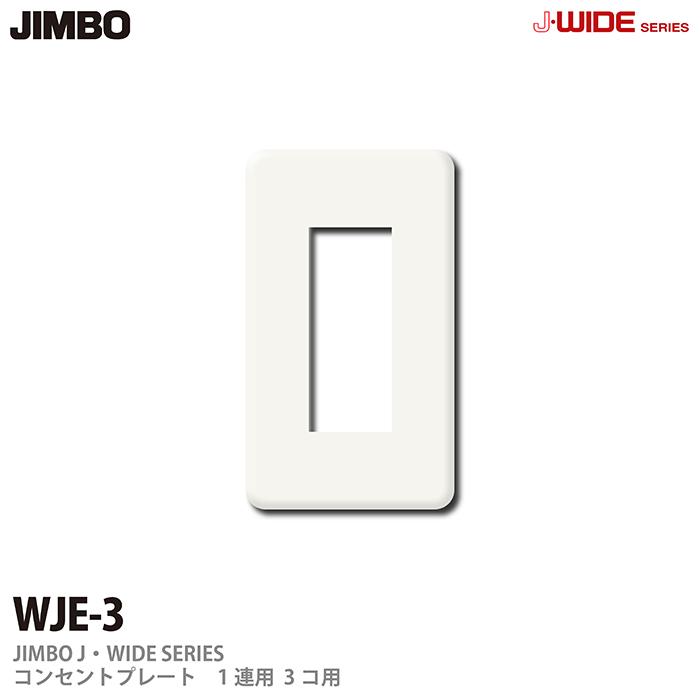 JIMBO 本日の目玉 J-WIDEシリーズ コンセントプレート J-WIDEシリーズコンセントプレートWJEシリーズ1連用3コ用WJE-3 休日