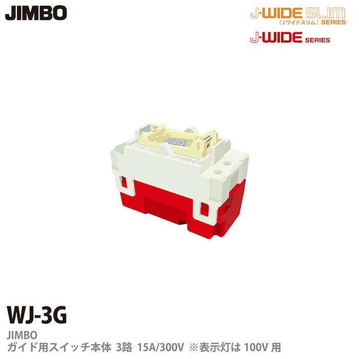 JIMBO J-WIDEシリーズ スイッチ J-WIDEシリーズ配線器具ガイド用スイッチ本体3路15A お得 出荷 300V※表示灯は100V用WJ-3G