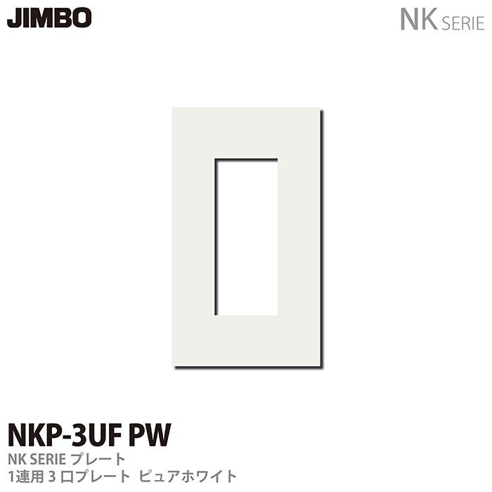 JIMBO NKシリーズ プレート 直営店 神保電器NKシリーズ配線器具NKシリーズプレート1連用3口プレートNKP-3UF ご注文で当日配送 PW