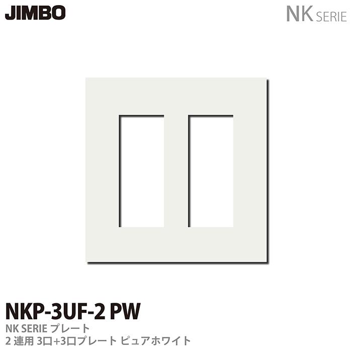 JIMBO NKシリーズ プレート ご注文で当日配送 PW 神保電器NKシリーズ配線器具NKシリーズプレート2連用3口×2プレートNKP-3UF-2 売り出し