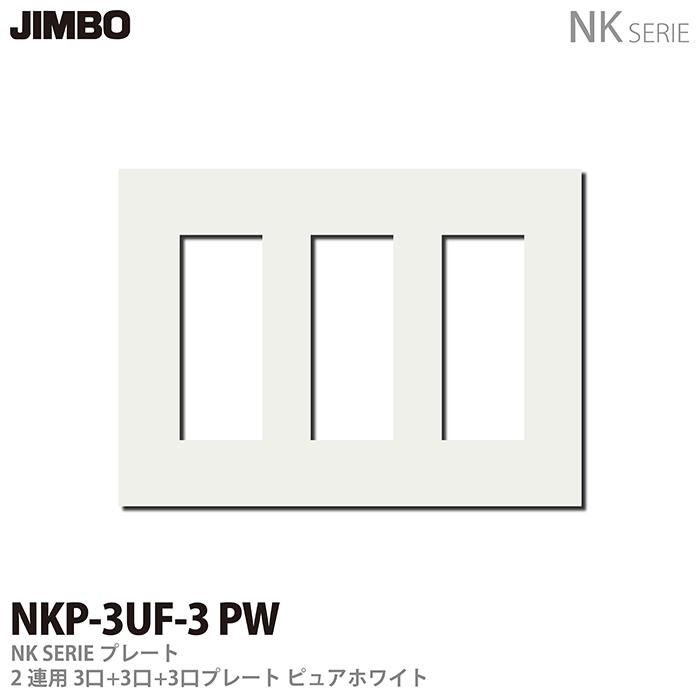 JIMBO NKシリーズ 捧呈 プレート PW NKシリーズ配線器具NKシリーズプレート3連用3口×3プレートNKP-3UF-3 ブランド激安セール会場