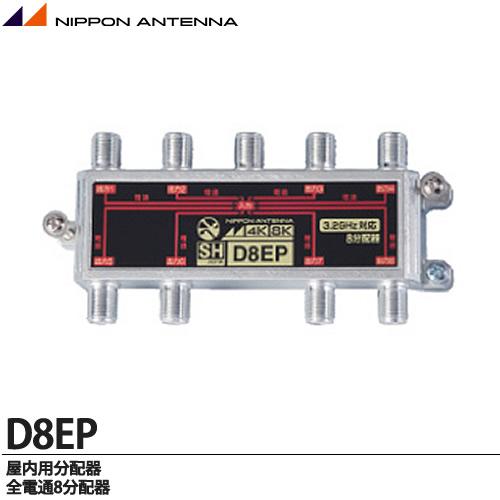 日本アンテナ 屋内用分配器 爆買い新作 NEW 4K 8K放送受信機器屋内用分配器全電通8分配器D8EP