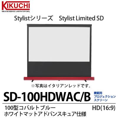 【KIKUCHI】StylistシリーズStylist Limited SD100型家庭用プロジェクションスクリーンコバルトブルーホワイトマットアドバンスキュア仕様HD(16:9)SD-100HDWAC/B